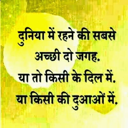 dunia ki rehne ki sabse achhi inspirational hindi quotes