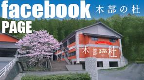 木部の杜 FBページ