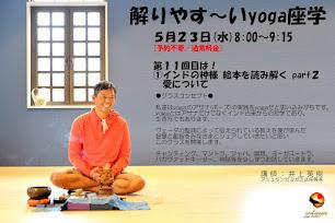 5月23日(水) 解りやす~いyoga座学/ヒデキ先生