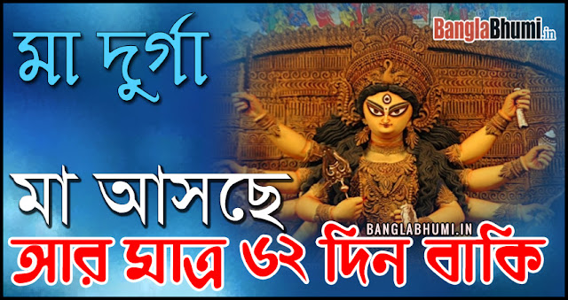 Maa Durga Asche 62 Din Baki - Maa Durga Asche Photo in Bangla