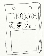 Have you Seen Joe around Tokyo Town? Submit your photos of Joe and Other Gaijin - Even you - Here