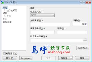 WinSCP Portable 免安裝中文版,免費 SFTP 用戶端軟體下載