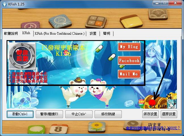 1 - KFish 1.25 開心水族箱自動餵魚、偷寶、撿垃圾