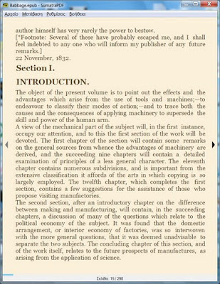 epub σε Sumatra pdf πρόγραμμα