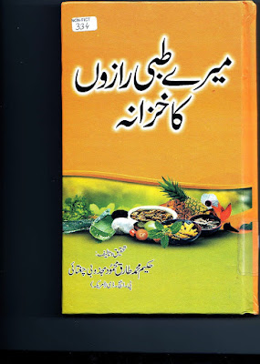 Meray Tibi Razon Ka Khazana Urdu Tibi Book