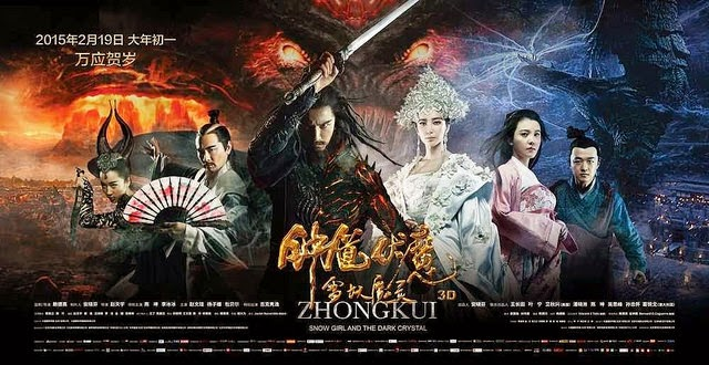 Tuyết Yêu Ma Linh, Phim Tuyết Yêu Ma Linh, Zhongkui 3D