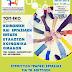 Συνάντηση Εργασίας Αναπτυξιακών Συμπράξεων και άλλων τοπικών και περιφερειακών φορέων με θέμα τη δικτύωση μεταξύ όσων εργάζονται στα θέματα κοινωνικής και εργασιακής ένταξης