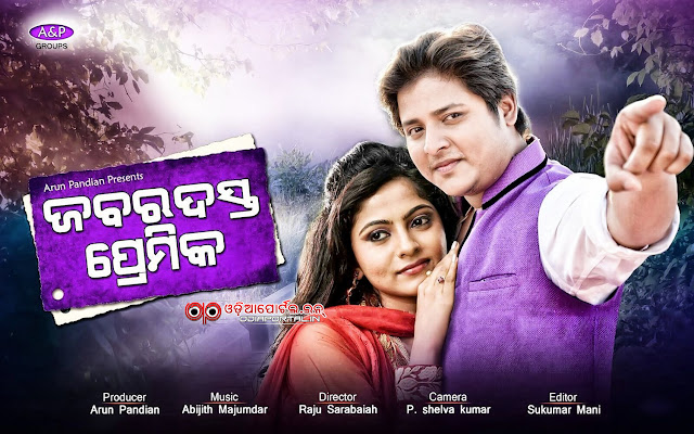 Ollywood: Upcoming Romantic Movie *Jabardast Premika* - Cast, Crew, HQ Wallpaper, Release Date mp3 wallpaper, video, whatsapp video, scene, Babushan Mohanty Jhilik Bhattacherji Mihir Das Harihara Mohapatra Aparajita Mohanty Priyanka Mohapatra Bidhu Smitha, Debu Patnaik Bagawan Behera Babu Pradhan