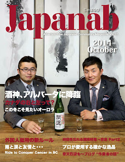 Japanab Vol. 12 - 2014 October