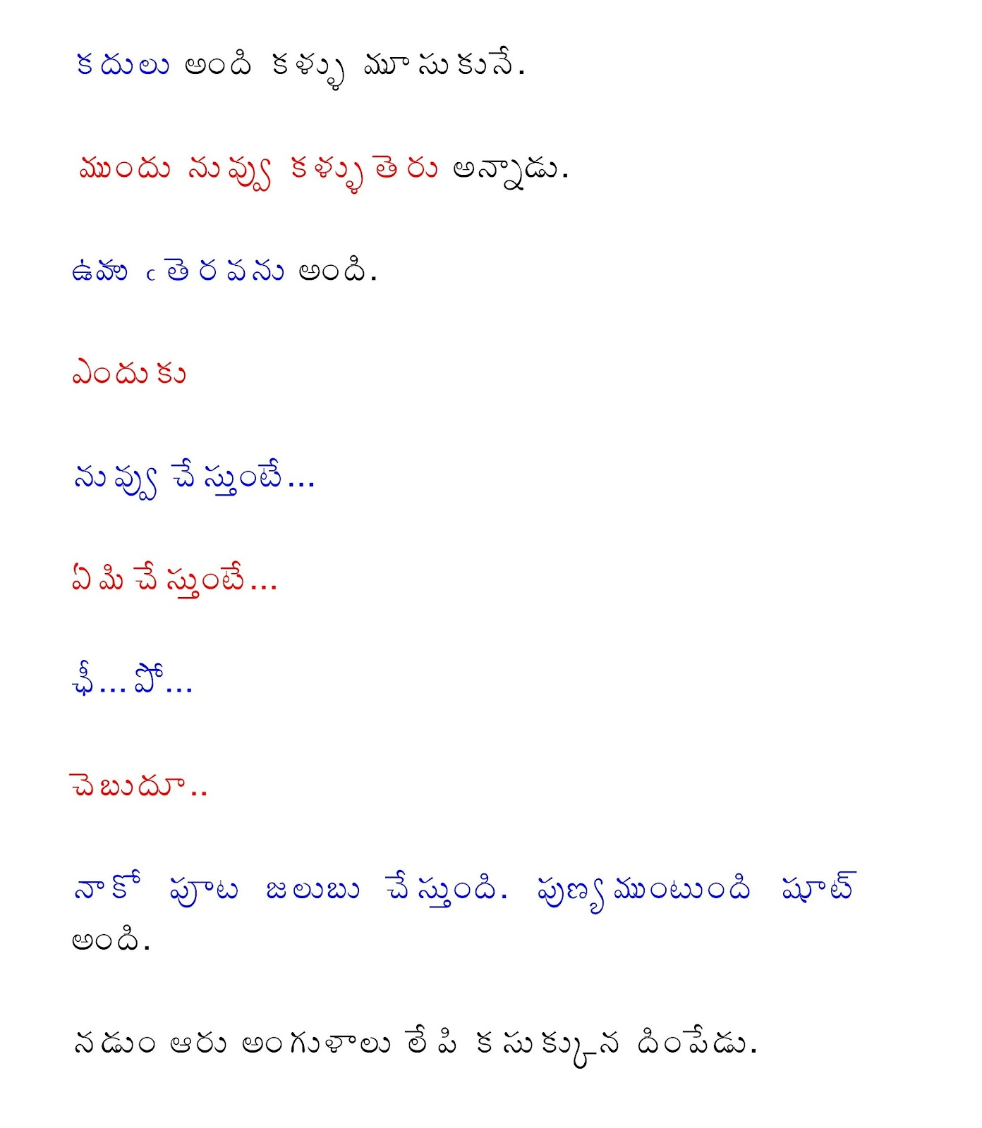 Sex Stories In Telugu Fonts