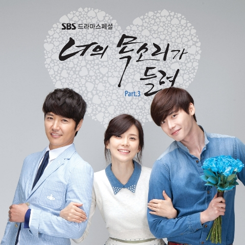 [SINGLE] VA - I Hear Your Voice OST Part 3
