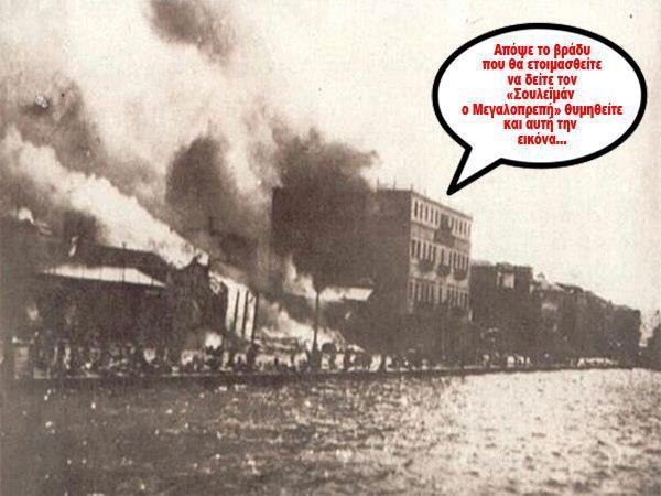 ΑΦΙΕΡΩΜΕΝΗ ΣΤΟΥ ΟΘΩΜΑΝΟΛΑΤΡΕΣ ΤΗΣ ΕΛΛΗΝΙΚΗΣ ΤΗΛΕΟΡΑΣΗΣ