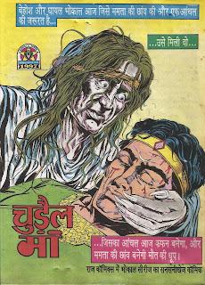 Bhokal, Raj Comics, Maharavan Series