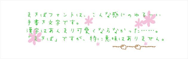 まきばフォント | とにかくかわいい無料の日本語フリーフォント