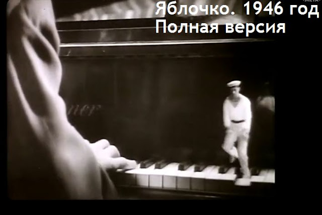 Короткометражка. Яблочко 1946 г. - полная версия