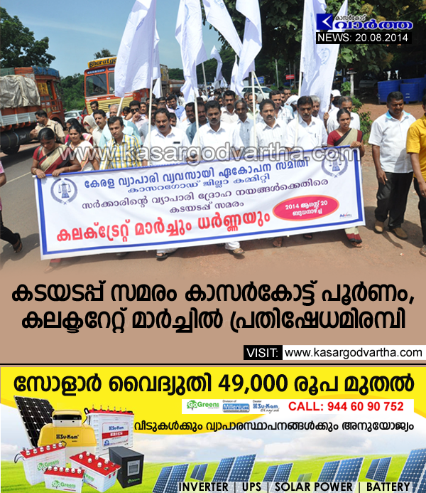 KVVES, Protest, Strike, Kerala, Kasaragod, Merchants bandh hits town.