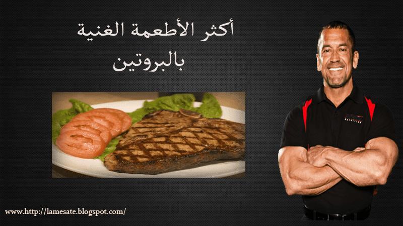 أكثر الأطعمة الغنية بالبروتين