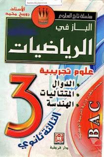 كتاب الباز في الرياضيات