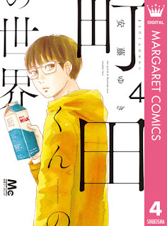 [安藤ゆき] 町田くんの世界 第04巻