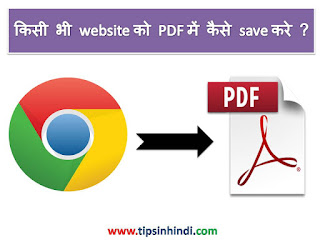 How to save in website in PDF in Hindi.