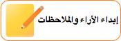 ساعدنا على تحسين خدمة مدونة AdSense العربية