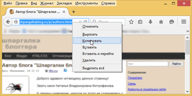 Как скопировать адрес страницы