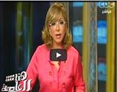 برنامج هنا العاصمه - مع لميس الحديدى حلقة يوم السبت 20-9-2014