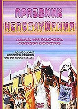 Праздник непослушания / Totagas. 1976.