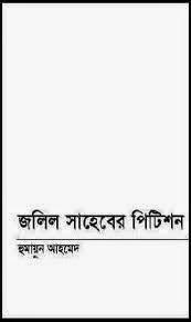 bangla pdf ebook download sites