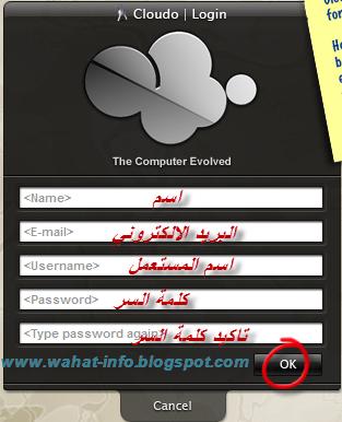 شرح كيفية الحصول على حاسوب افتراضي عبر موقع cloudo