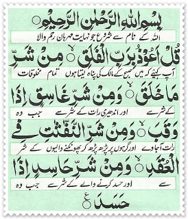 Surat Al-Falaq Advantages and Benefits