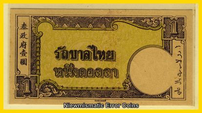 The $1.00 Thai Note-Uniface