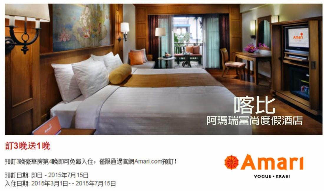 泰國喀比Amari Resort,住4晩付3晩價錢,7月前入住。