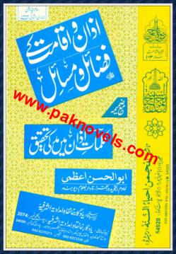 Azan o Aqamat Kay Fazail o Masail