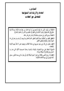 السجل التأديبي للطلاب المخالفين بعد تطبيق لائحة الإنضباط 12063555_67356406611