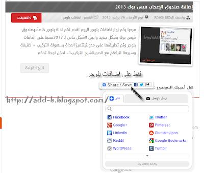 ���� ����� �������� Share ���� �� ������ 2013 add-b2.png