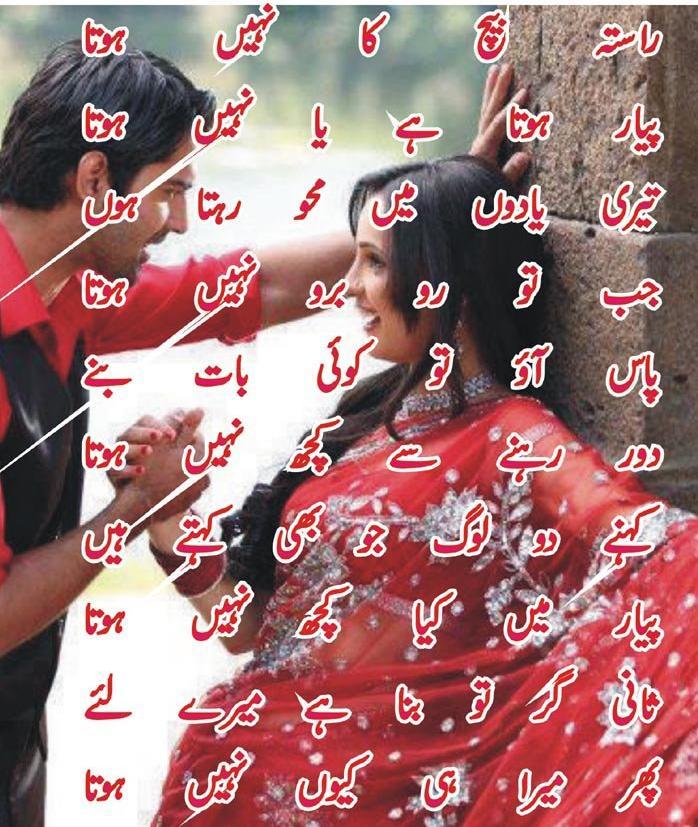 Hurt Poetry in Urdu Hindi and English: broken heart