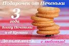 Конфетка от Евгении до 1.02.17
