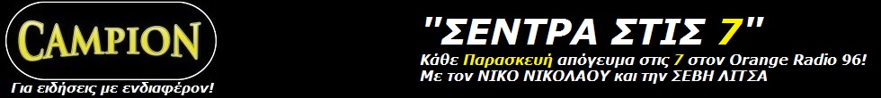Campion.gr ™ | Από τον Νίκο Νικολάου