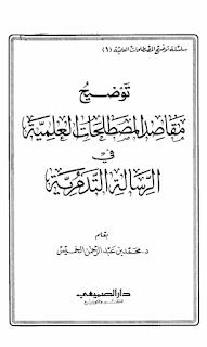 حمل كتاب توضيح مقاصد المصطلحات العلمية في الرسالة التدمرية - محمد بن عبد الرحمان الخميس