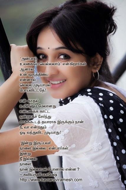 ம. ரமேஷ் கஸல் கவிதைகள் - Page 15 Ramesh+(1)