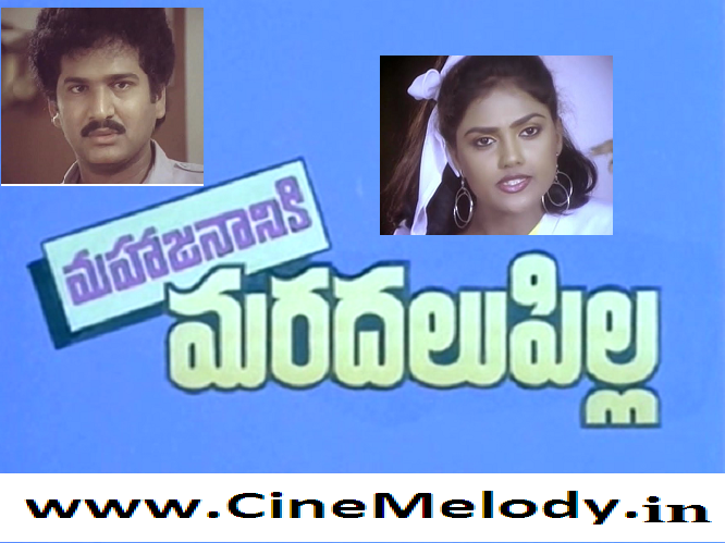 Mahaajananiki Maradalu Pilla Telugu Mp3 Songs Free  Download -1991