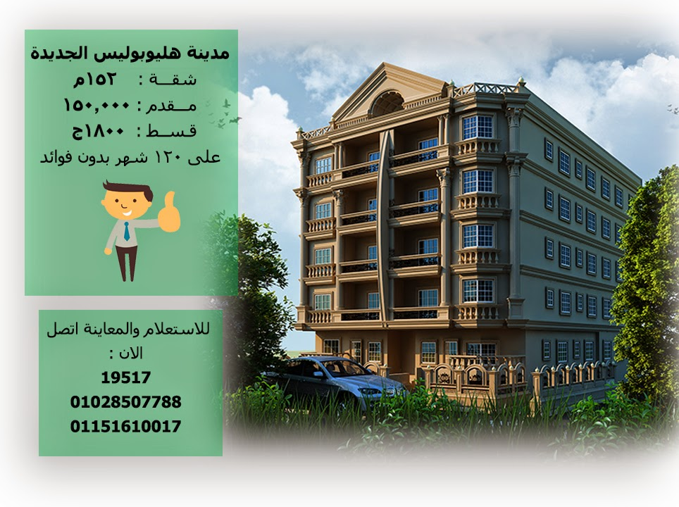 apartment with 152 surface area in New Heliopolis City
