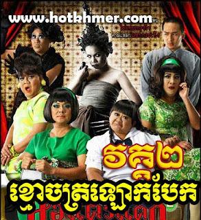 Oh My Ghosts! [2 End] (Hor Dtaew Dtaek Haek Gra-Jerng) Thai Movie