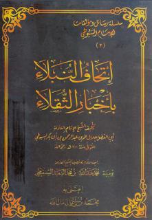 حمل كتاب إتحاف النبلاء بأخبار الثقلاء - السيوطي