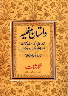 Dastan-e-Mughlia (Tareekhi Book) complete in pdf