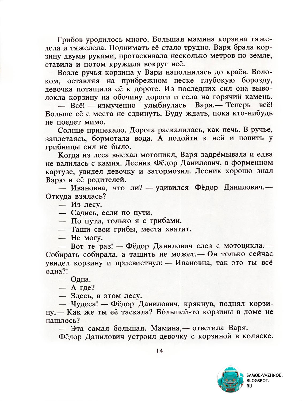 Сорокин игорь владимирович книги читать