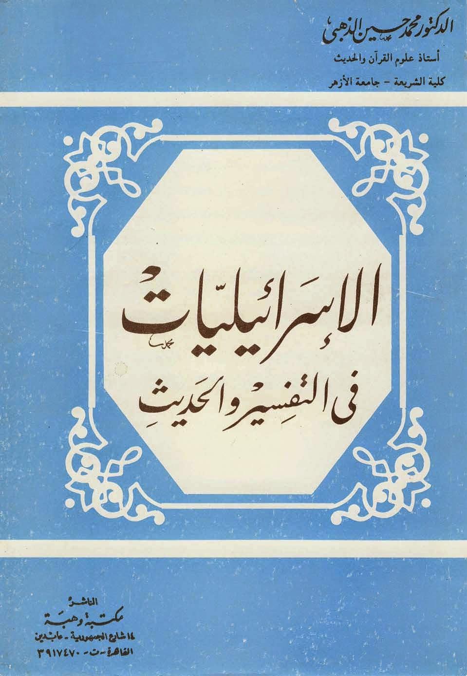 الإسرائيليات فى التفسير والحديث - محمد حسين الذهبى pdf