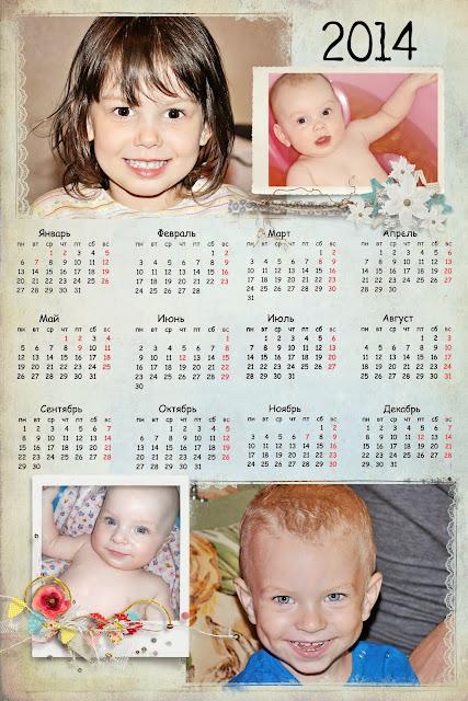 календарь с внуками на 2014