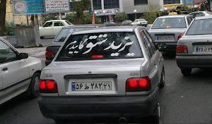 ..!!!!شعور و فهم به سبک تربیت در جمهوری اسلامی